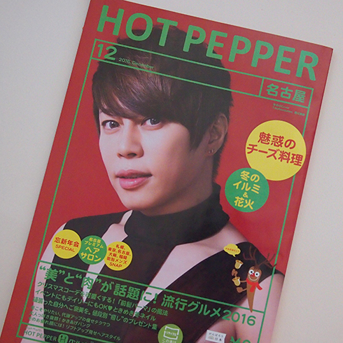 HOT PEPPER 2016.12